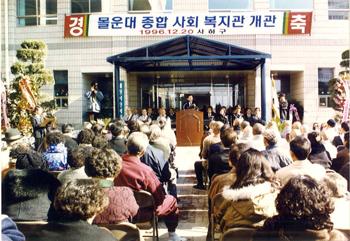 연혁사진-몰운대 종합 사회 복지관 개관식