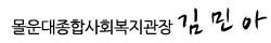 몰운대종합사회복지관장 김민아